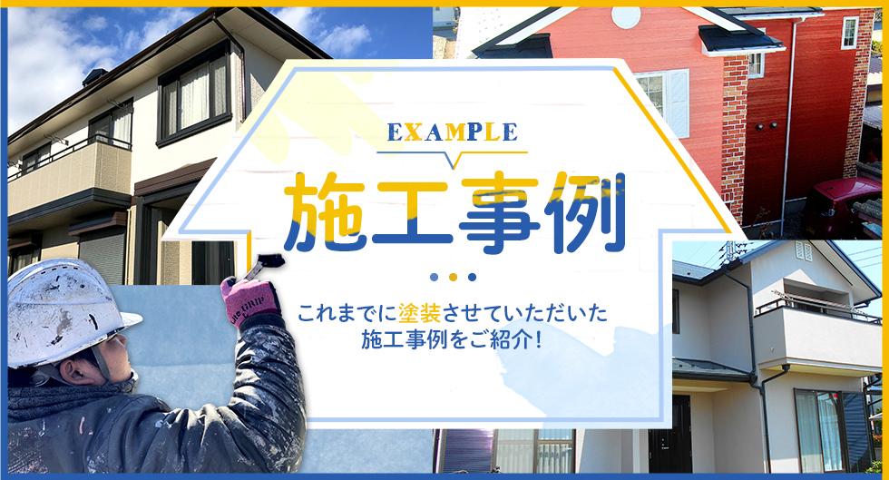 EXAMPLE 施工事例 これまでに塗装させていただいた施工事例をご紹介!